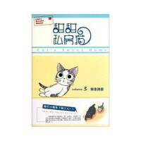 甜甜私房猫[ 猫急跳窗 3] 9787510023071