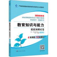 教育知识与能力 模拟预测试卷 中学版 2020*版 华东师范大学出版社