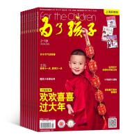 为了孩子(1年共12期)订阅全年杂志2019年10月起订 育儿百科 育儿书籍 2 7岁 育儿宝典图书杂志订阅 杂志铺