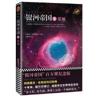 阿西莫夫 银河帝国系列1 基地 人民教育出版社七八年级阅读读物 外国科幻小说书 世界名著外国现当代悬疑侦探推理科幻小说