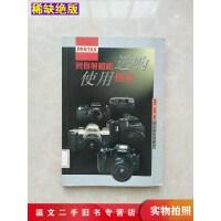 【二手9成新】宾得照相机选购使用指南陈瑞祥周涛鸣编著浙江摄影出版社