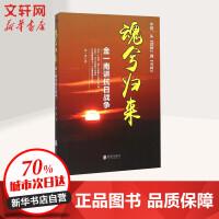 魂兮归来 北京联合出版公司