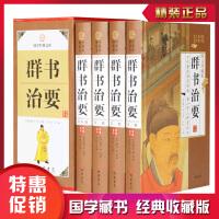 精装 群书治要 全4册 原文译文精彩对照译注媲美长短经贞观政要之江新语的古代政治奇书中国政治哲学书 群书治要心得