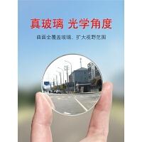 后视镜小圆镜汽车倒车盲区辅助镜360度多功能盲点反光镜防雨套装