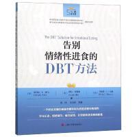 告别情绪性进食的DBT方法 上海科学技术出版社