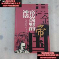 【二手旧书9成新】基金帝国 富达敛财的神话9787214028020