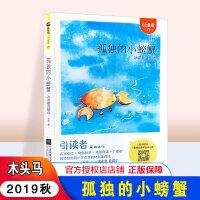 """孤独的螃蟹 统编语文教材小学二年级上册""""快乐读书吧""""指定阅读"""