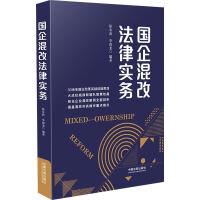 国企混改法律实务 中国法制出版社