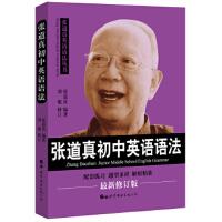 张道真初中英语语法 新修订版 9787519262129 张道真 世界图书出版公司