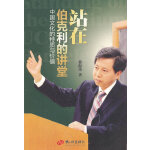站在伯克利的讲堂――中国文化的特质与价值