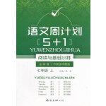 语文周计划5+1阅读与基础训练 全新版\不受版本限制 七年级上