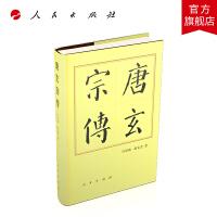 唐玄宗传(精)―历代帝王传记