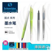 【新品】德国进口schneider施耐德圆点钢笔学生练字书写0.5mm