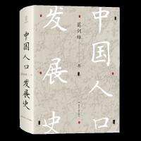 中国人口发展史(精) 四川人民出版社