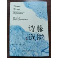 朦胧诗选新编 春风文艺出版社