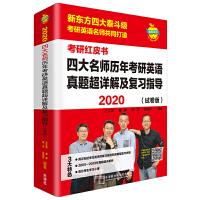 苹果英语考研红皮书:2020四大名师历年考研英语真题超详解及复习指导(试卷版)