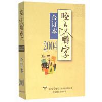 2004年《咬文嚼字》合订本(平)
