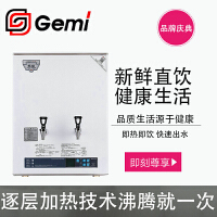吉之美开水器 GM-K1D-40CSWA商用不锈钢步进式保温电热开水机搭配净水器