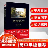 康桥之恋 北京联合出版公司