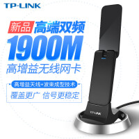 TP-LINK TL-WDN7200H(旗舰款) 高增益外置USB无线网卡 双频1900M高速无线USB网卡,2.4G