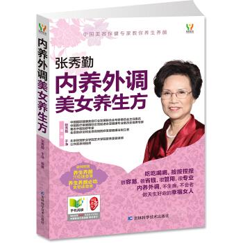 【旧书二手书9成新】内养外调美女养生方 张秀勤,于净 9787538472639 吉林科学技术出版社