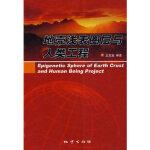 地壳浅表圈层与人类工程 王兰生 地质出版社 9787116042483