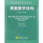 离散数学结构(第五版 影印版)