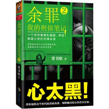 余罪2(pdf+txt+epub+azw3+mobi电子书在线阅读下载)