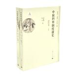 中国科举制度通史・清代卷