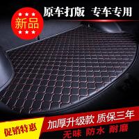 尼桑天簌骊威骐达颐达轩逸阳光玛驰专车3D环保汽车尾箱垫后备箱垫