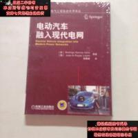 【二手旧书9成新】电动汽车融入现代电网9787111481829