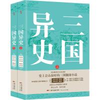三国异史(2册) 广东人民出版社