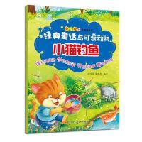 小猫钓鱼.经典童话与可爱动物