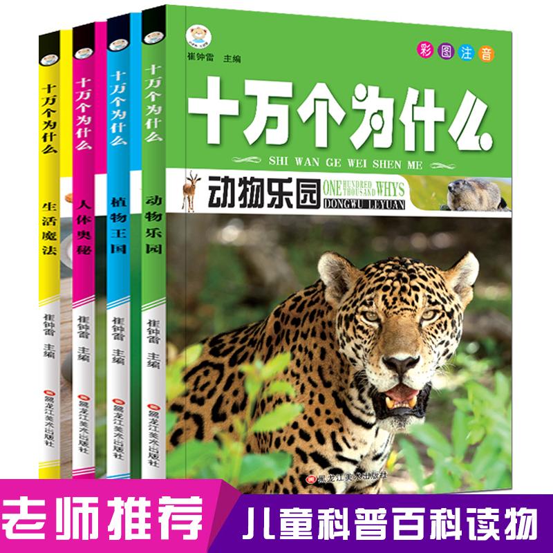 十万个为什么 动物植物人体生活 全4册 6-9岁 科普百科彩图注音