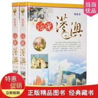 话说港澳 旅游百科指南游(走)遍中国 大16开2卷彩色铜版纸彩印