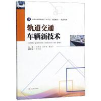 轨道交通车辆新技术/徐传波等 成都西南交大出版社有限公司