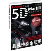 【新书店正版】佳能EOS 5D Mark Ⅲ 超级单反天书 伍振荣 等 北京美术摄影出版社 9787805015286