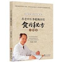 名老中医李乾构亲授食疗秘方--药物卷(北京中医医院老院长、全国著名的脾胃专家、北京卫视养生堂特邀专家亲授80种药物的营