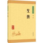 左传(中华经典藏书・升级版)