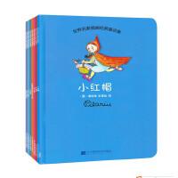 世界名家手绘经典童话系列2(小红帽、丑小鸭等)(套装全7册)