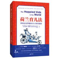 荷兰育儿法:养育全世界最快乐小孩的秘密