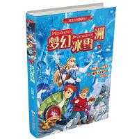 魔法王国历险记:梦幻冰雪洲
