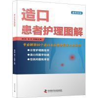 造口患者护理图解 融媒体版 中国科学技术出版社