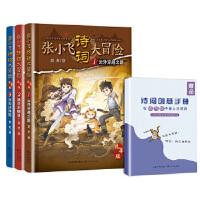 张小飞诗词大冒险(全3册) 9787570210602