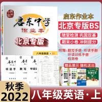 2021秋启东作业本八年级英语上册北京专版(BS)