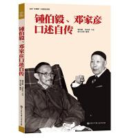 钟伯毅、邓家彦口述自传