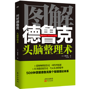 """图解德鲁克:头脑整理术(1张图阐明德鲁克一项管理思想,1本书囊括德鲁克一生41本著作精华,50分钟掌握""""现代管理之父""""整个理论体系。)"""