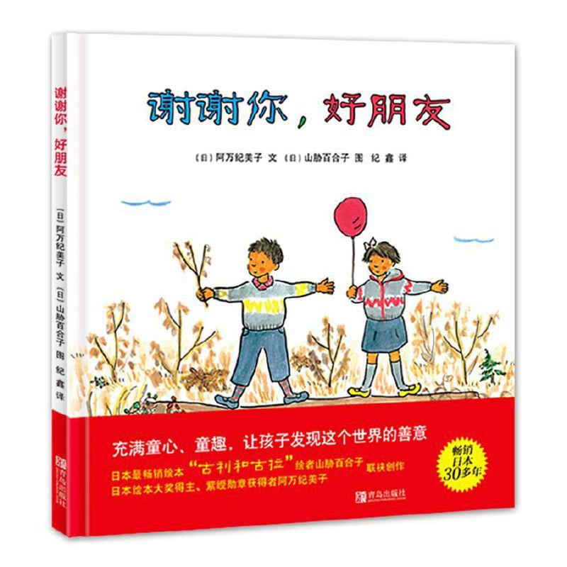 谢谢你,好朋友 日本全国学校图书馆协会选定图书,畅销30多年,《古利和古拉》插画家山胁百合子、日本绘本大奖得主阿万纪美子创作,让孩子发现这个世界的善意,懂得自己被爱着,获得安全感,并懂得去爱(小海螺童书馆)