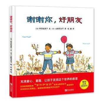 谢谢你,好朋友日本全国学校图书馆协会选定图书,畅销30多年,《古利和古拉》插画家山胁百合子、日本绘本大奖得主阿万纪美子创作,让孩子发现这个世界的善意,懂得自己被爱着,获得安全感,并懂得去爱(小海螺童书馆)