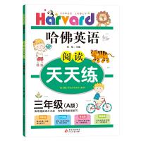 哈佛英语阅读天天练三年级(A版)2021秋